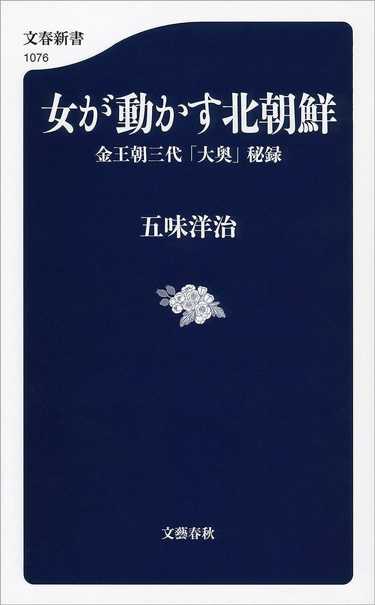 誤解させるハックチャンピオン女が動かす北朝鮮 金王朝三代「大奥」秘録 (文春新書)