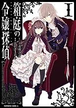 表紙: 箱庭の令嬢探偵(1) (角川コミックス・エース) | おかざきおか