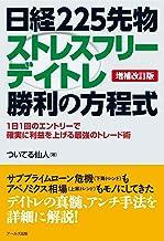 表紙: 【増補改訂版】日経225先物ストレスフリーデイトレ勝利の方程式 | ついてる仙人