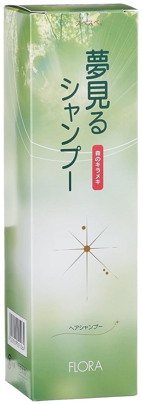 純粋なショートカット柱フローラ 100%天然の無香料ヘアシャンプー 夢見るシャンプー  300ml