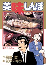 表紙: 美味しんぼ(5) (ビッグコミックス) | 花咲アキラ