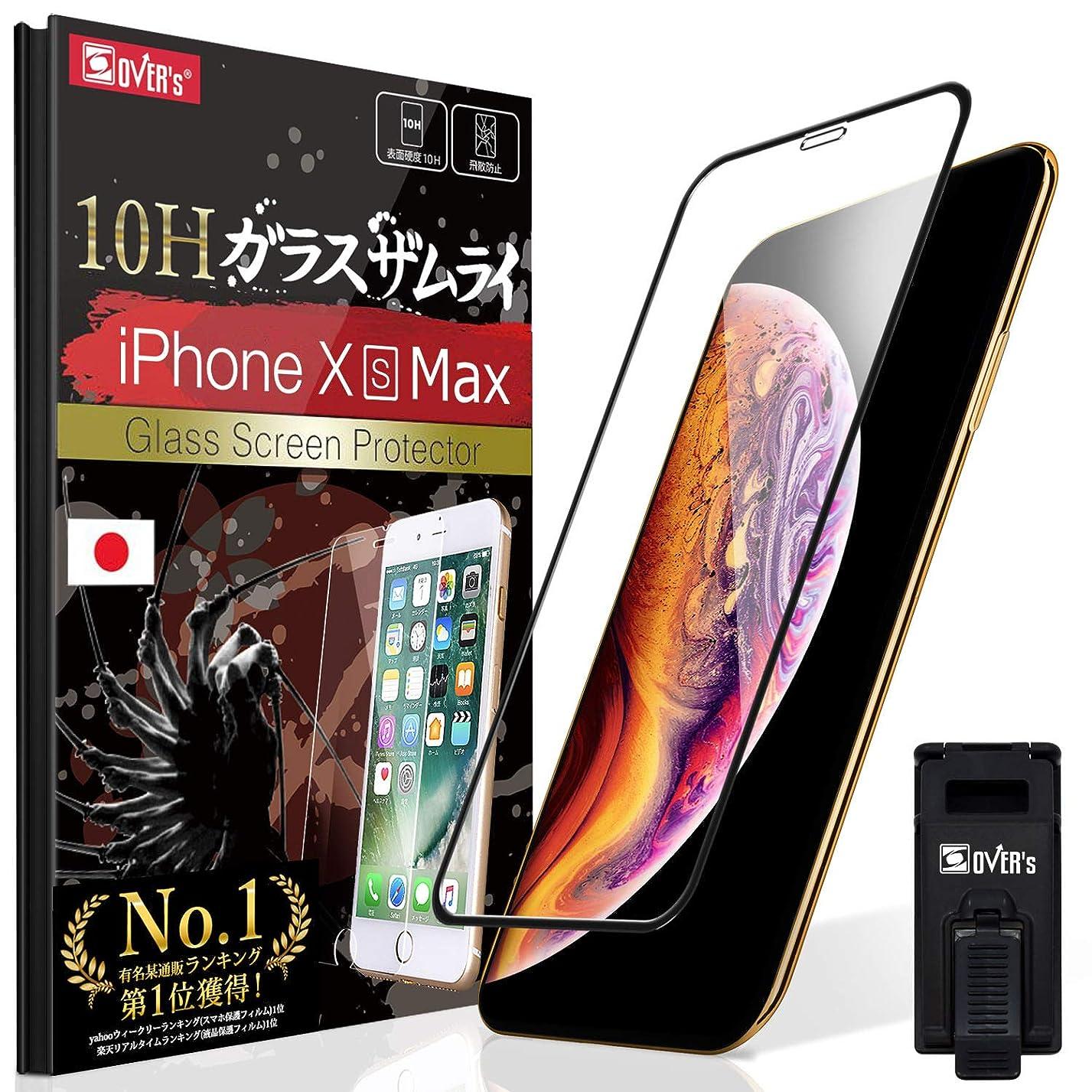 アンドリューハリディ接触敬な【 iPhone XS Max / iPhone11 pro max ガラスフィルム (日本製)】 iPhone XS Max フィルム [ 全面吸着タイプ (黒縁)] [ 米軍MIL規格取得 ] [ 4D全面保護 ] OVER's ガラスザムライ (らくらくクリップ付き)