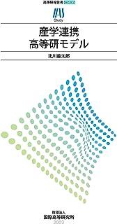 高等研報告書0205  産学連携高等研モデル