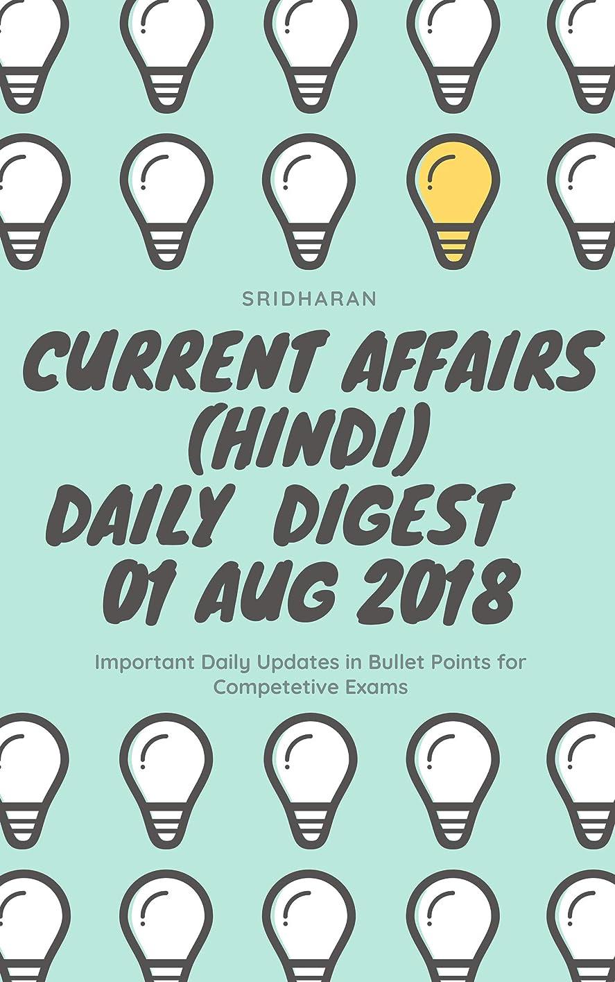 付ける頭蓋骨懇願するCurrent Affairs Hindi - Daily Digest - 20180801 - 1st August 2018 (Hindi Edition)