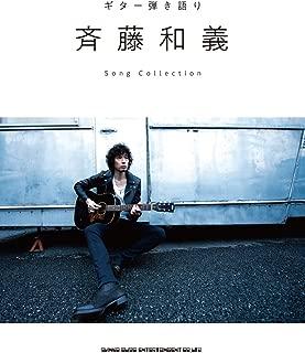 ギター弾き語り 斉藤和義 Song Collection