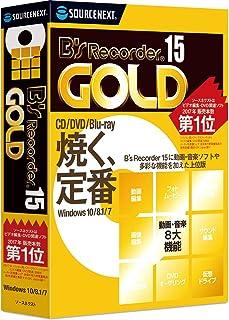 B's Recorder GOLD15(最新)|Win対応