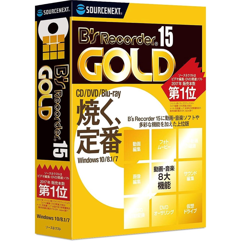 ロッカー適合しましたハイブリッドB's Recorder GOLD15(最新)|Win対応