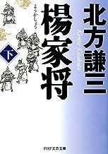 表紙: 楊家将(ようかしょう)(下) | 北方 謙三