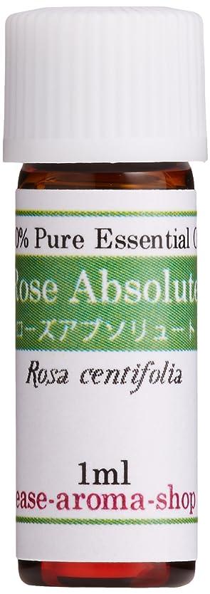 瞑想するパーク聖歌ease アロマオイル エッセンシャルオイル ローズアブソリュート 1ml AEAJ認定精油