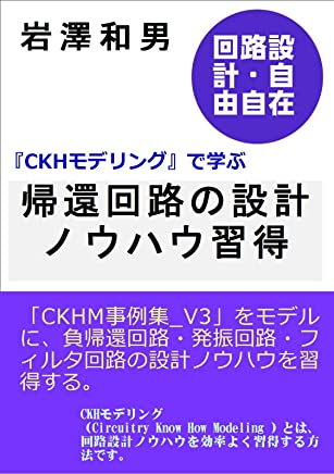 The Feedback circuit design know-how: The Feedback circuit design know-how learned by a CKH modelingV3 (Japanese Edition)