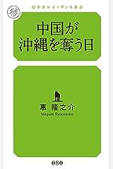 中国が沖縄を奪う日 Kindle版