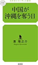 表紙: 中国が沖縄を奪う日 | 惠隆之介