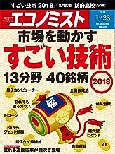 表紙: 週刊エコノミスト 2018年01月23日号 [雑誌]   週刊エコノミスト編集部