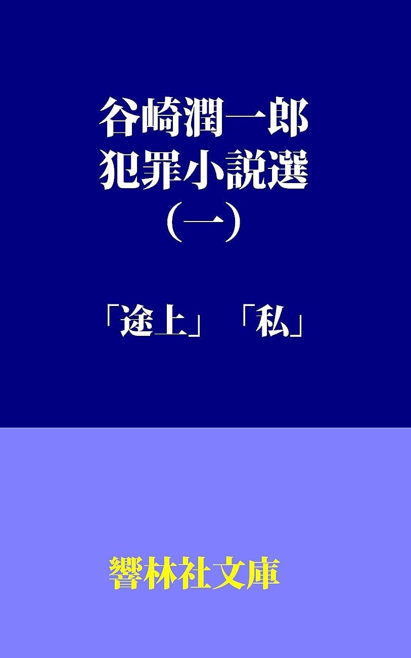 広範囲に描くコードレス谷崎潤一郎犯罪小説選(一)ー「途上」「私」 (響林社文庫)