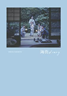 写真集 「海街diary」