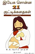 21 Short Stories by Jesus in Tamil: The Parables of Jesus (Spiritual and self help Book 1) (Tamil Edition)
