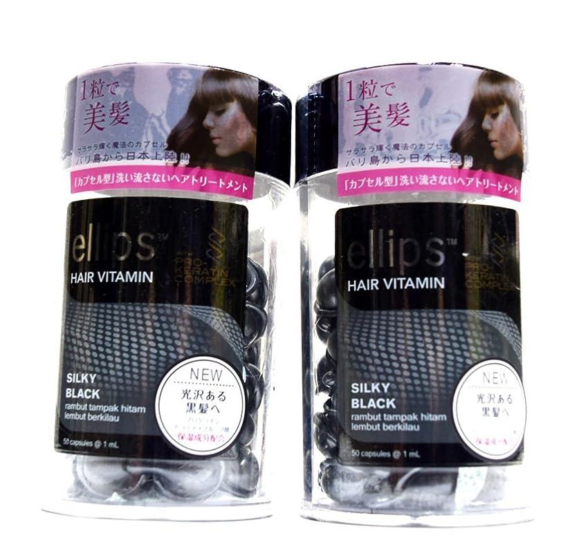 アブストラクト鉄ポットエリップス ellips 正規品 ヘアビタミン プロケラチンコンプレックス配合 50粒入り 2本セット 洗い流さない トリートメント プロ用 日本語成分表 (SILKY BLACK ブラック)