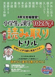 6年分を総復習! 小学生の漢字1026字 読み取りドリル 中学に上がる前に完全マスター (まなぶっく)