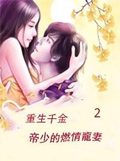 重生千金:帝少的燃情寵妻2 (Traditional Chinese Edition)