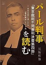 パール判事「東京裁判不同意判決書第四部」を読む――日本を死に追いやる「東京裁判」という病(22世紀アート)