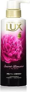 ラックス ボディソープ シークレット グラマー ポンプ 350g (ワイルドピオニー・イランイランの香り)