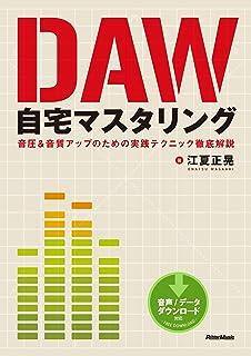 DAW自宅マスタリング 音圧&音質アップのための実践テクニック徹底解説