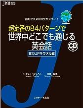 表紙: 超定番の84パターンで世界中どこでも通じる英会話 実力UPキワメル編 (J新書) | ジョセフ・ルリアス