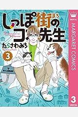 しっぽ街のコオ先生 3 (マーガレットコミックスDIGITAL) Kindle版