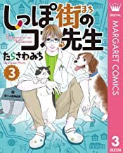 しっぽ街のコオ先生 3 (マーガレットコミックスDIGITAL)