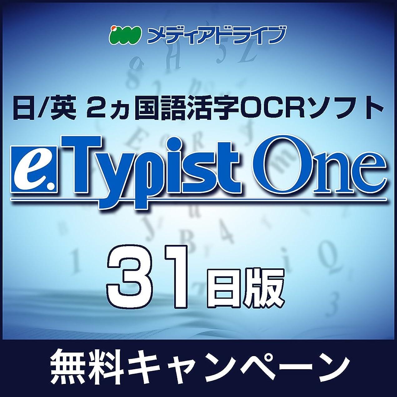 アクティビティ複雑なまどろみのあるe.Typist One  31日版 無料キャンペーン|ダウンロード版