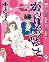 【単話売】かろりのつやごと 9 (マーガレットコミックスDIGITAL)