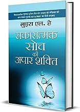 "Sakaratmak Soch Ki Apaar Shakti : Hindi Translation of International Bestseller ""All Is Well by Louise L. Hay & Mona Lisa ..."
