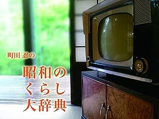 町田忍の昭和のくらし大辞典