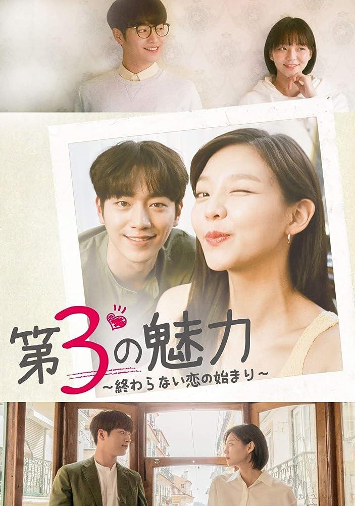 サバント貫通する麻酔薬第3の魅力~終らない恋の始まり~<韓国放送版> DVD-BOX1