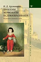 Problems of morphology and word formation. On a material of the Spanish language (Russian Edition)