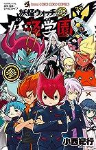妖怪学園Y (参) (てんとう虫コロコロコミックス)