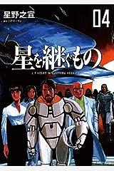 星を継ぐもの(4) (ビッグコミックススペシャル) Kindle版