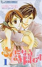 表紙: 恋人になる時間です(1) (フラワーコミックスα) | 山田こもも