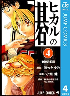 ヒカルの碁 4 (ジャンプコミックスDIGITAL)