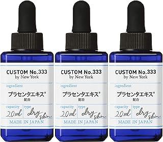【3個】CUSTOM NO.333(カスタムナンバートリプルスリー) 発酵プラセンタ 美容液 20mL