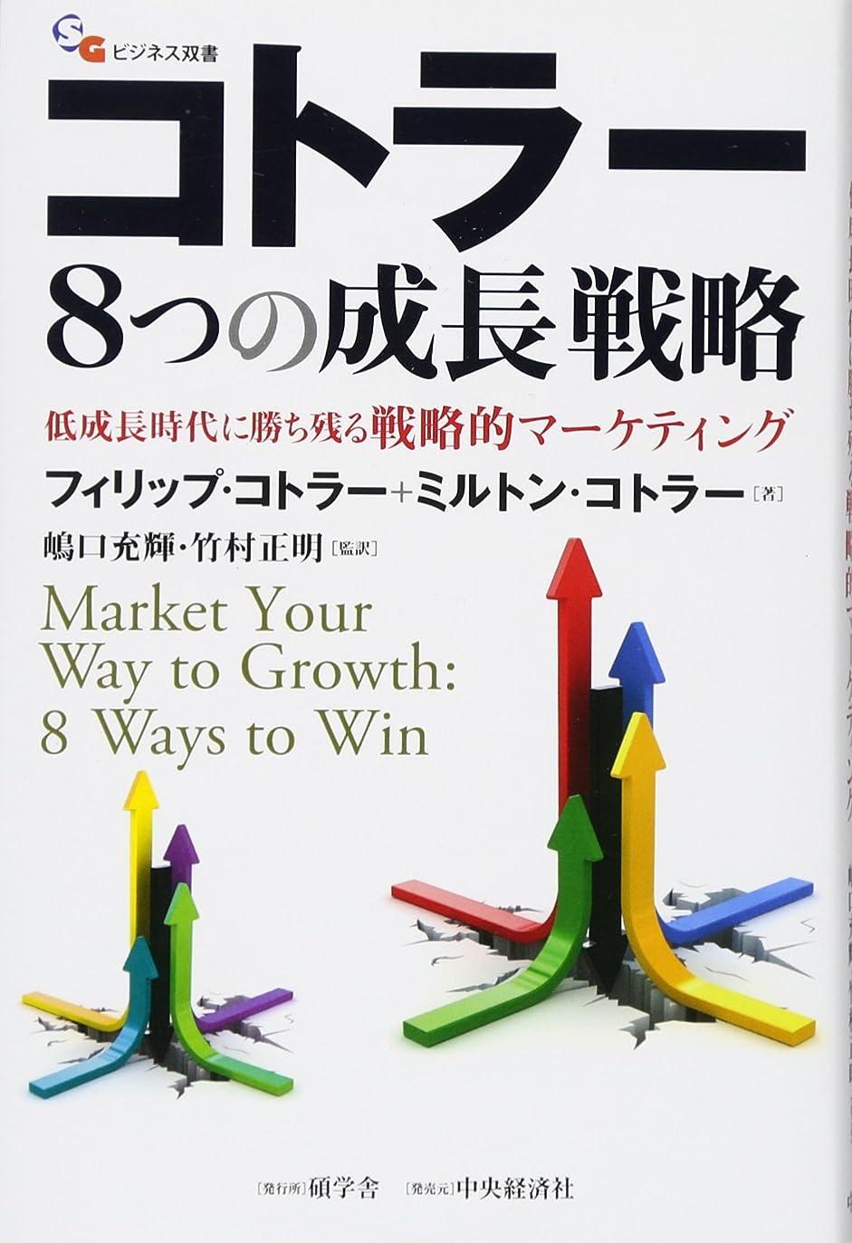 誠実さネックレット構造コトラー8つの成長戦略 低成長時代に勝ち残る戦略的マーケティング (碩学舎ビジネス双書)