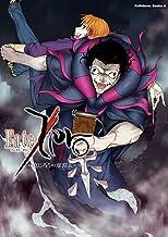 表紙: Fate/Zero(7) (角川コミックス・エース) | 真じろう