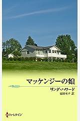 マッケンジーの娘 (MIRA文庫) Kindle版