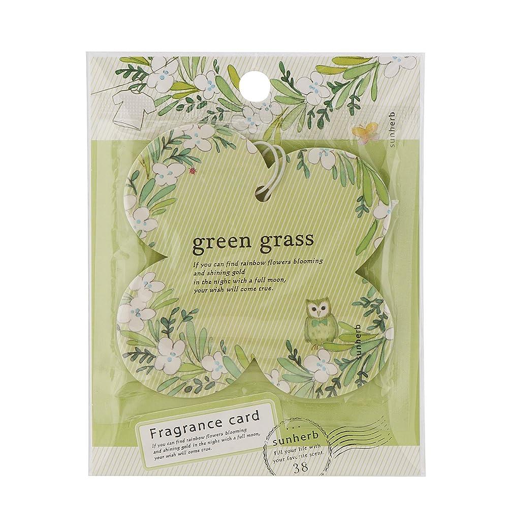 寛大な咲くデマンドサンハーブ フレグランスカード グリーングラス(芳香剤 エアフレッシュナー 爽やかでちょっと大人の香り)