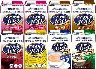Nestle(ネスレ) アイソカル 100 8本お試しセット (高カロリー たんぱく質 栄養バランス) 栄養補助食品 健康食品 (100ml×8本セット)