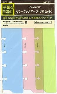 レイメイ藤井 ダヴィンチ 手帳用リフィル カラーブックマーク 3枚入り ポケット DPR4400