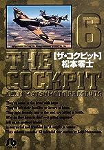 表紙: ザ・コクピット〔小学館文庫〕(6) | 松本零士