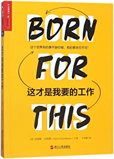 Born For This (Chinese Edition)