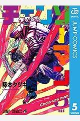 チェンソーマン 5 (ジャンプコミックスDIGITAL) Kindle版