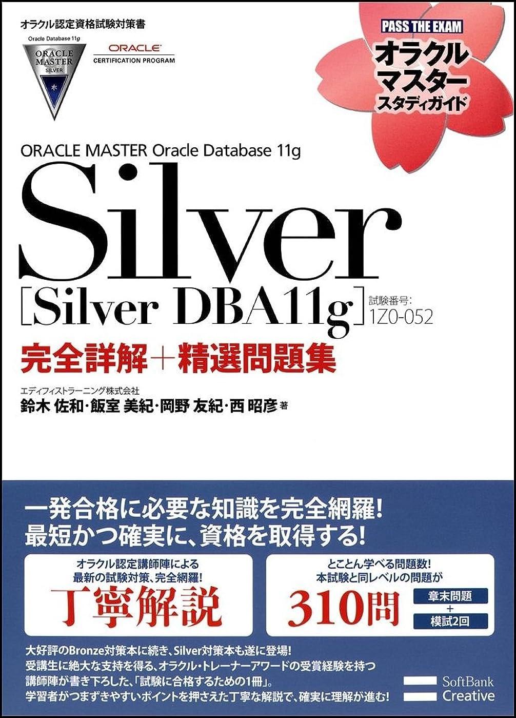 集団ガロン居眠りする【オラクル認定資格試験対策書】ORACLE MASTER Silver[Silver DBA11g](試験番号:1Z0-052)完全詳解+精選問題集 (オラクルマスタースタディガイド)
